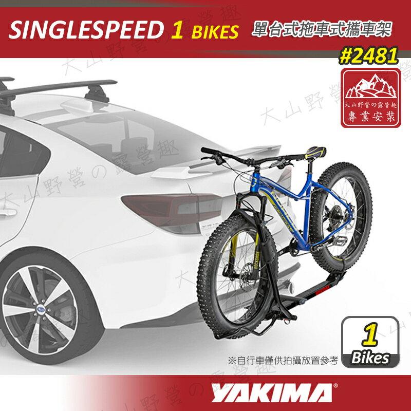 【露營趣】安坑特價 YAKIMA 2481 Singlespeed 單台式拖車式攜車架 後背式自行車攜車架 自行車支架 攜車架 後背式單車架 腳踏車架