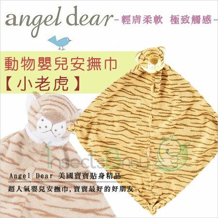 +蟲寶寶+【美國Angel Dear 】超萌療育動物造型安撫巾 -小老虎 /輕膚柔軟 極致觸感《現+預》