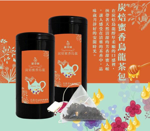 炭焙蜜香烏龍茶包3.5g20入HoneyOolongTea-----★歐式烏龍茶英式烏龍茶歐式下午茶英式下午茶炭焙茶烏龍茶