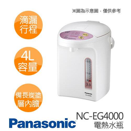 【Panasonic 國際牌】4公升 微電腦熱水瓶 NC-EG4000