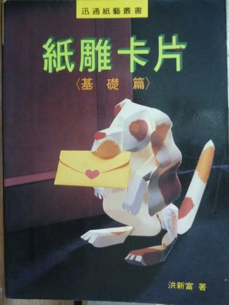 【書寶二手書T4/美工_PGY】紙雕卡片(基礎篇)_洪新富
