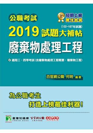 公職考試2019試題大補帖【廢棄物處理工程】102~107年試題 0