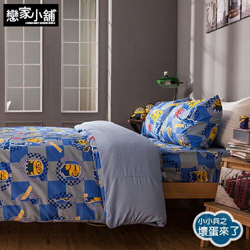 床包被套組 / 單人【小小兵壞蛋來了】含一件枕套,涼感磨毛多工法處理,戀家小舖台灣製