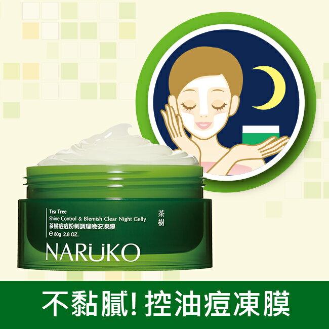 NARUKO 茶樹痘痘粉刺調理晚安凍膜 80g 0