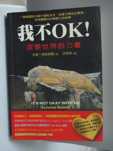 【書寶二手書T1/勵志_NCU】我不OK!改變世界的力量_珍妮麥斯威爾
