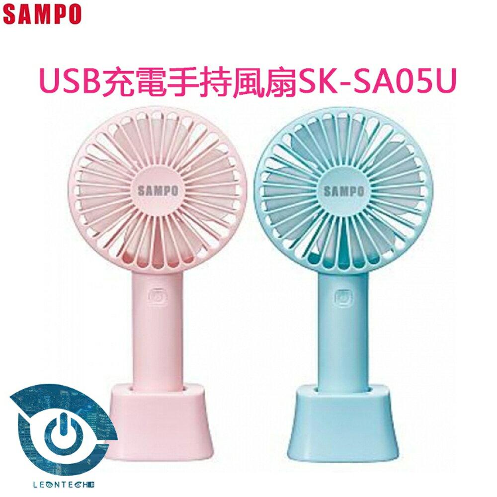 【  APP滿666折50滿3千點數回饋11~23%】SAMPO聲寶 USB充電手持風扇SK-SA05U - 限時優惠好康折扣