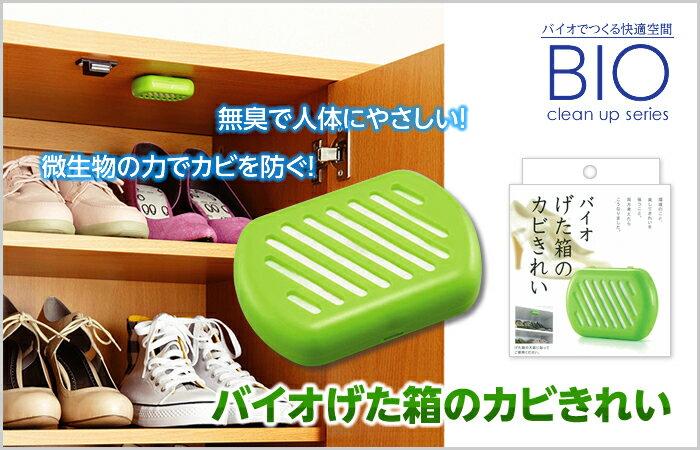 日本製BIO鞋櫃除臭劑防潮防霉劑278952代購