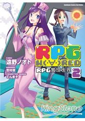RPG W ‧∀‧ RLD RPG實境世界2