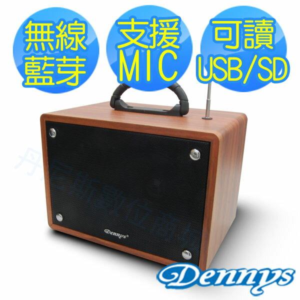 <br/><br/>  【Dennys】USB/SD/FM藍牙手提式音響(WS-350BT)<br/><br/>