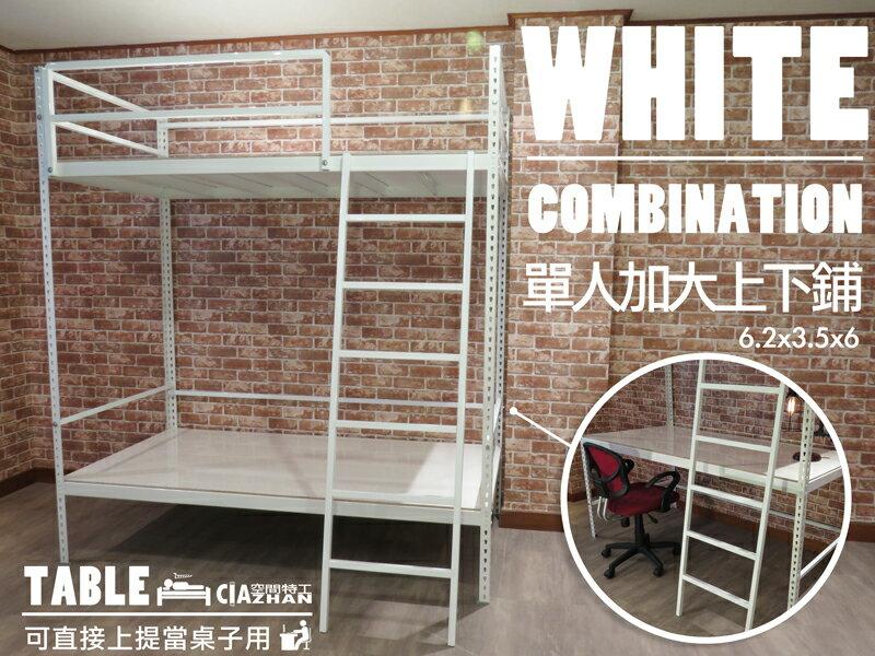 單人床 床台 寢具  床鋪 床板 3.5尺單人加大床 免螺絲角鋼床架 ♞空間特工♞北歐風 床架設計 可訂製 『免運費』S3WC609