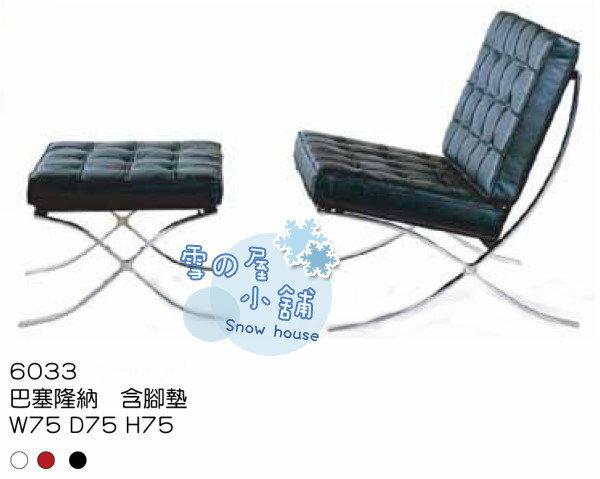╭☆雪之屋小舖☆╯6033P11巴塞隆納造型椅摩登時尚含腳墊