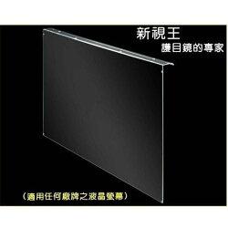 新視王 液晶螢幕護目鏡 【JN-55PLU】 55吋 抗UV 護眼型 高散熱超清晰 SGS合格台灣製造 新風尚潮流