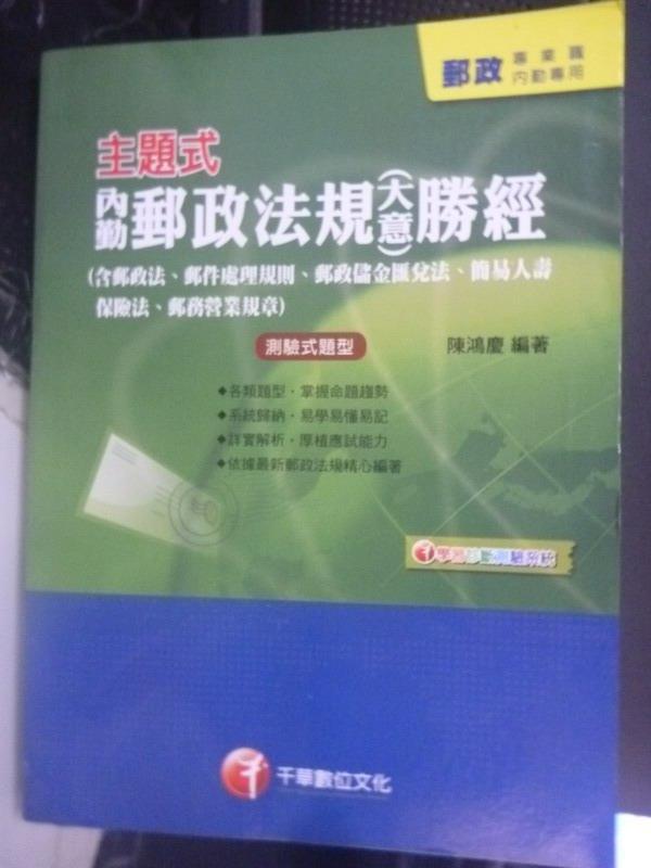 【書寶二手書T5/進修考試_ZDD】主題式內勤郵政法規(大意)勝經_陳鴻慶