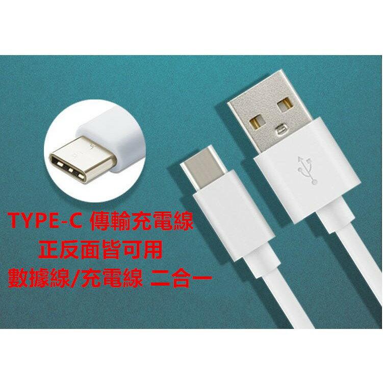 【Type-C 1米數據線 】USB3.1 G5安卓手機充電線傳輸線DIGITAL INTERNATI1225劉
