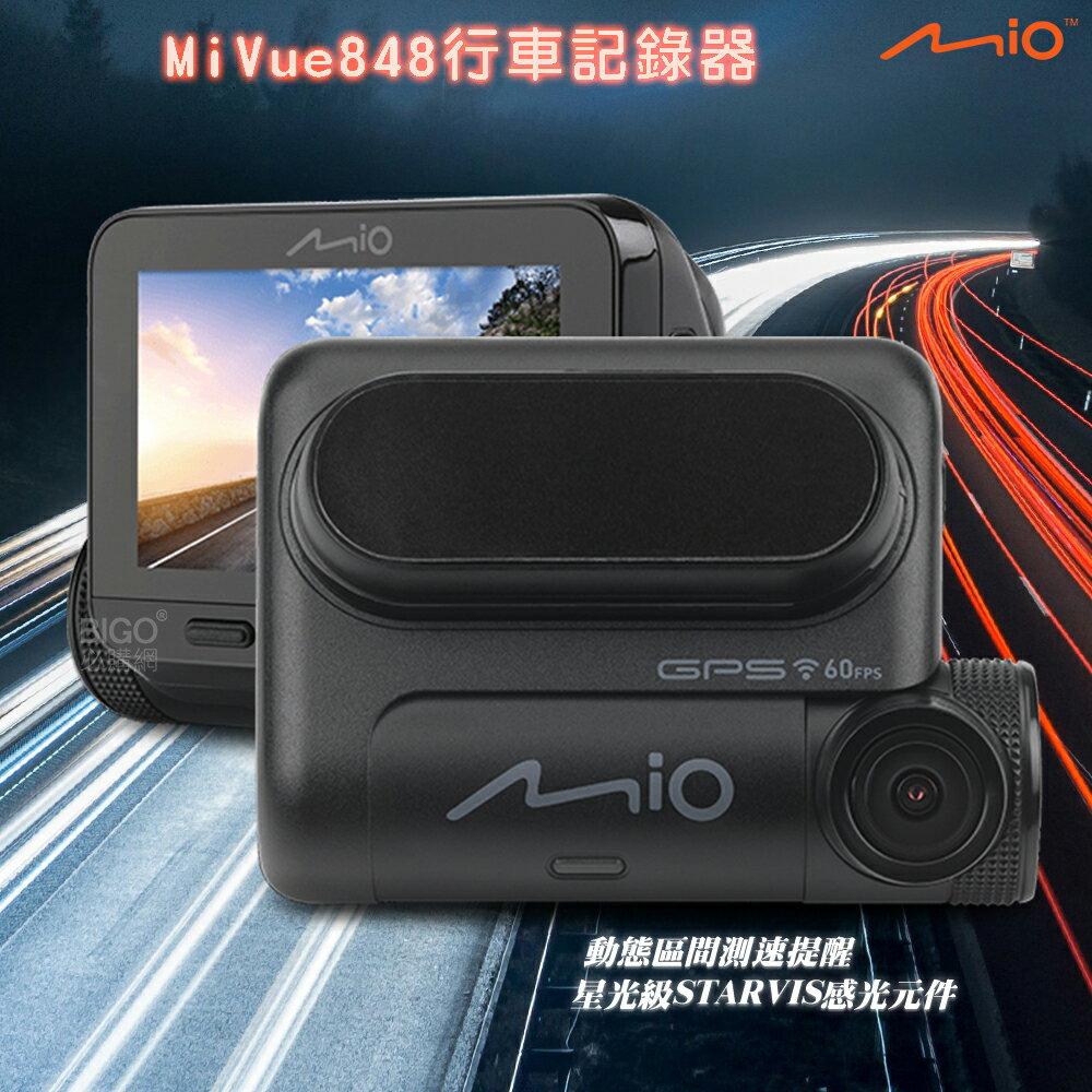 車用好物【Mio】MiVue™ 848 GPS WIFI行車記錄器 Sony星光級感光 區間測速 行車紀錄