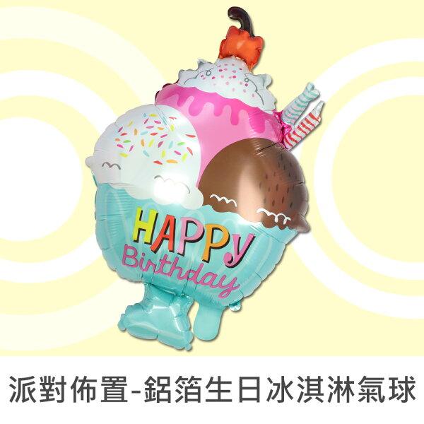 珠友DE-03139派對佈置-鋁箔生日冰淇淋氣球浪漫歡樂場景裝飾會場佈置