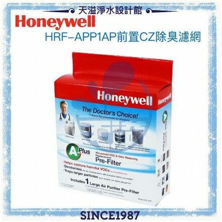 【Honeywell原廠濾網】HRF-APP1AP 前置CZ除臭濾網 (1入) HPA-100/200/202/300APTW適用