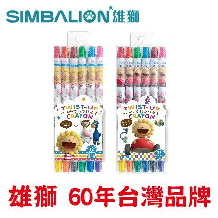 雄獅 CY001 奶油獅雙頭旋轉蠟筆(12色) / 盒 ( 圖案隨機出貨 )