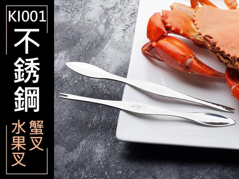 KI001 304不銹鋼雙頭 螃蟹叉子 蟹針 蟹叉 龍蝦叉 挑肉叉子 挖肉叉 水果叉 刀叉 廚具工具 海鮮叉 吃螃蟹
