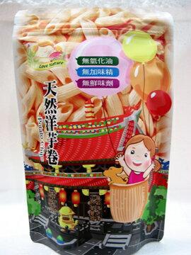 悅豐小鋪~原味洋芋卷50公克/包(純素)★1月限定全店699免運