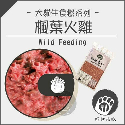 野起來吃〔楓葉火雞,犬貓冷凍生食餐,300g〕