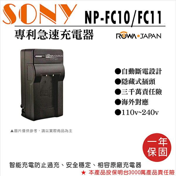 攝彩@樂華SonyNP-FC10FC11快速充電器副廠壁充式座充1年保固F77F77AFX77P5