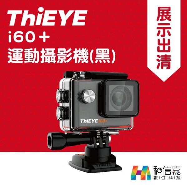 和信嘉數位科技:-福利出清-【和信嘉】ThiYEYi60+(黑)原廠公司貨保固福利品【展示無使用】