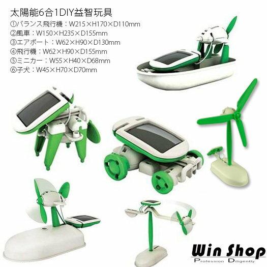 【aifelife】A版太陽能六盒一玩具(盒裝)環保節能組合DIY玩具手創休閒親子同樂
