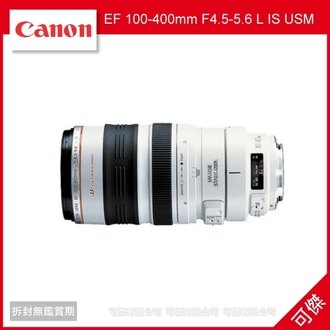 可傑 Canon EF 100-400mm F4.5-5.6 L IS USM 大白 IS 彩虹公司貨