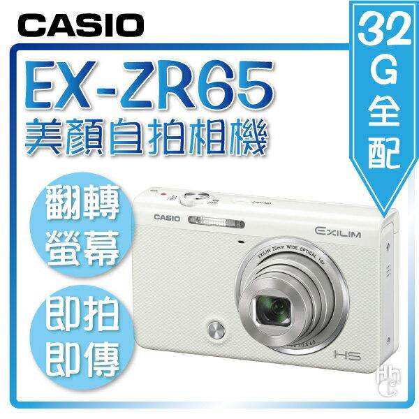 ➤繽紛糖果 機.32G全配~和信嘉~CASIO EX~ZR65 奇機 ^(糖霜白^) ZR