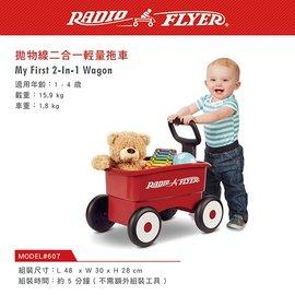 【淘氣寶寶】美國【Radio Flyer】拋物線二合一輕量拖車#607型