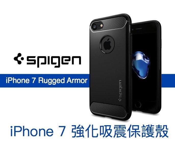 SGP Spigen iPhone 7 4.7吋 Rugged Armor 強化吸震保護殼
