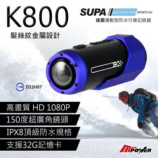 【禾笙科技】免運 送32G記憶卡 速霸 K800 行車記錄器 廣角150度 運動 防水 1080P K800