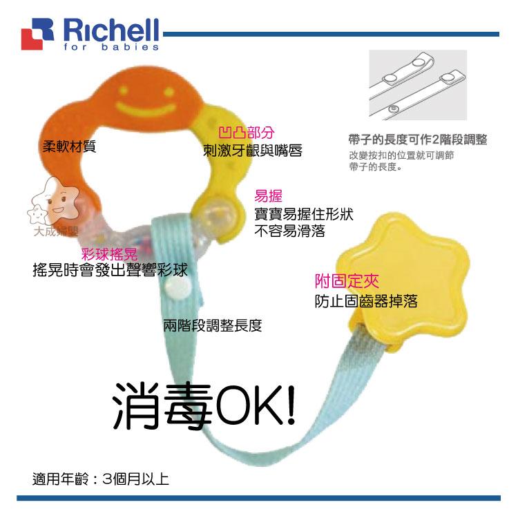 【大成婦嬰】Richell 利其爾 笑臉固齒器50363【附固定夾】 3個月以上適用 附收納盒 0