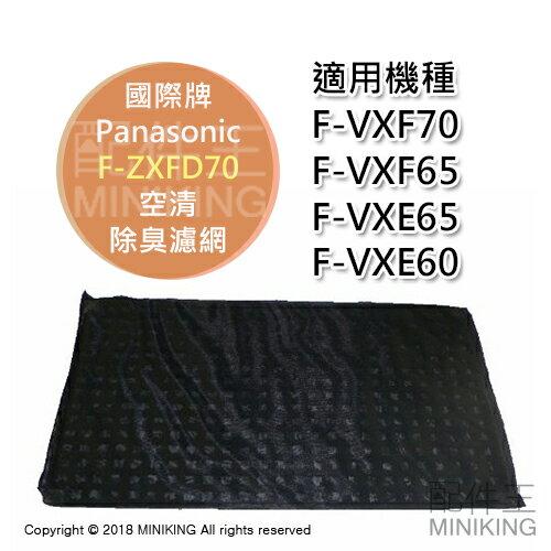 ~ 王~  Panasonic 國際牌 F~ZXFD70 空清 除臭 濾網 F~VXF70