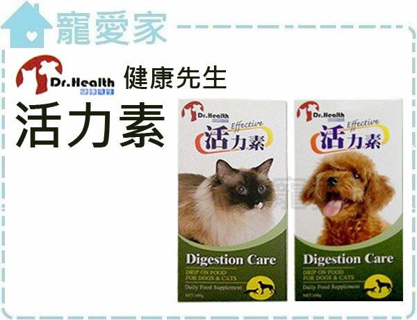 ☆寵愛家☆可超取☆Dr. Health健康先生-犬貓活力素100g,有效幫助整腸健胃及促進食慾 - 限時優惠好康折扣