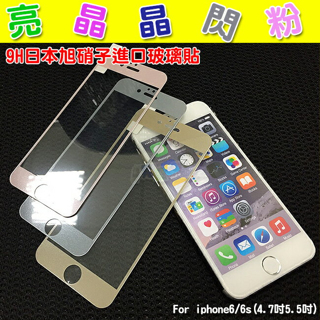 iPhone6 Plus i6 iphone6s i6s 4.7吋 5.5吋 5S 鑽石銀