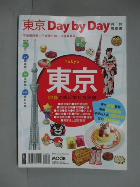 ~書寶 書T6/旅遊_LIE~東京Day by Day行程規劃書_墨刻編輯部
