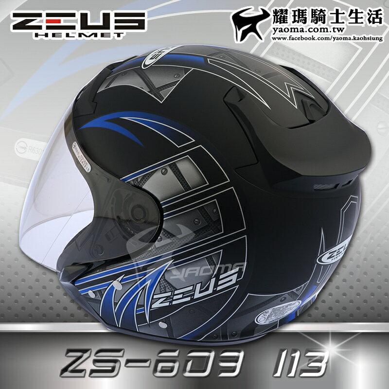 ZEUS安全帽 ZS-609 I13 消光黑藍 半罩帽 3 / 4罩 通勤業務 首選 入門款 609 耀瑪騎士機車部品 3