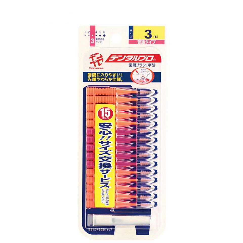 專品藥局 日本jacks 齒間刷 牙間刷 15入 (dentalpro牙間刷) 3號(S)【2001563】 1