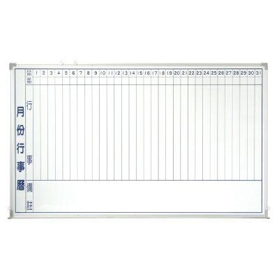 ~行事曆磁性白板~HM306 高密度行事曆白板 行事曆單磁白板 ^(3尺×6尺^)