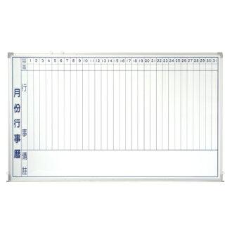 【行事曆磁性白板】 HM305 高密度行事曆單磁白板/高級行事曆單磁白板 (3尺×5尺)