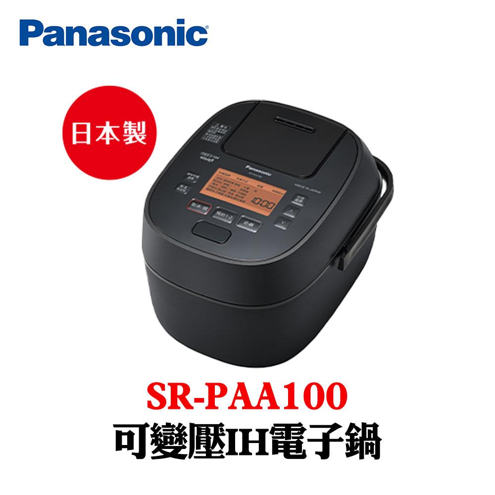 【Panasonic 國際牌】日本製6人份可變壓力IH電子鍋 SR-PAA100