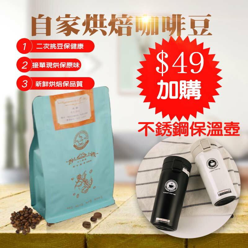【自家烘焙】 咖啡豆 印尼 曼特寧 三次手選 G1【499元免運費】227公克 / 包  半磅 0