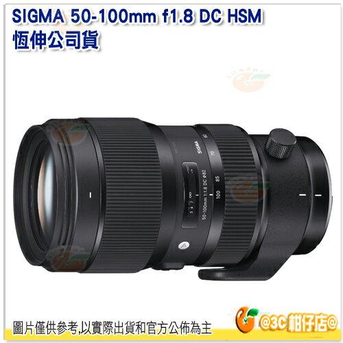 可分6期 送鏡頭筆 SIGMA 50-100mm F1.8 A DC HSM ART 恆伸公司貨 大光圈望遠變焦鏡 APS-C片幅鏡頭 保固3年