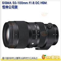 Canon鏡頭推薦到可分6期 送鏡頭筆 SIGMA 50-100mm F1.8 A DC HSM ART 恆伸公司貨 大光圈望遠變焦鏡 APS-C片幅鏡頭 保固3年就在3C 柑仔店推薦Canon鏡頭