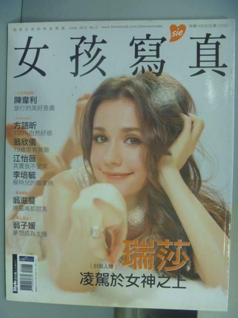 【書寶二手書T1/寫真集_QNB】女孩寫真_2012/6_瑞莎-凌駕於女神之上等