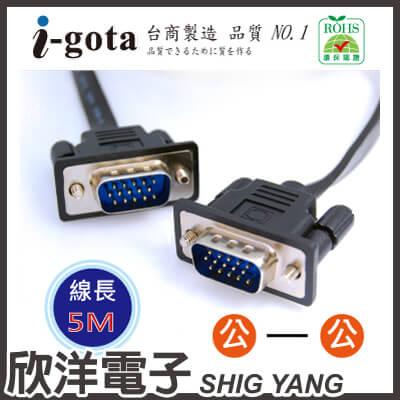 ※ 欣洋電子 ※ i-gota VGA高畫質電腦螢幕影像傳輸 超細扁平線 5M (VGA-ITH-005) 公-公 解析支援1920x1080