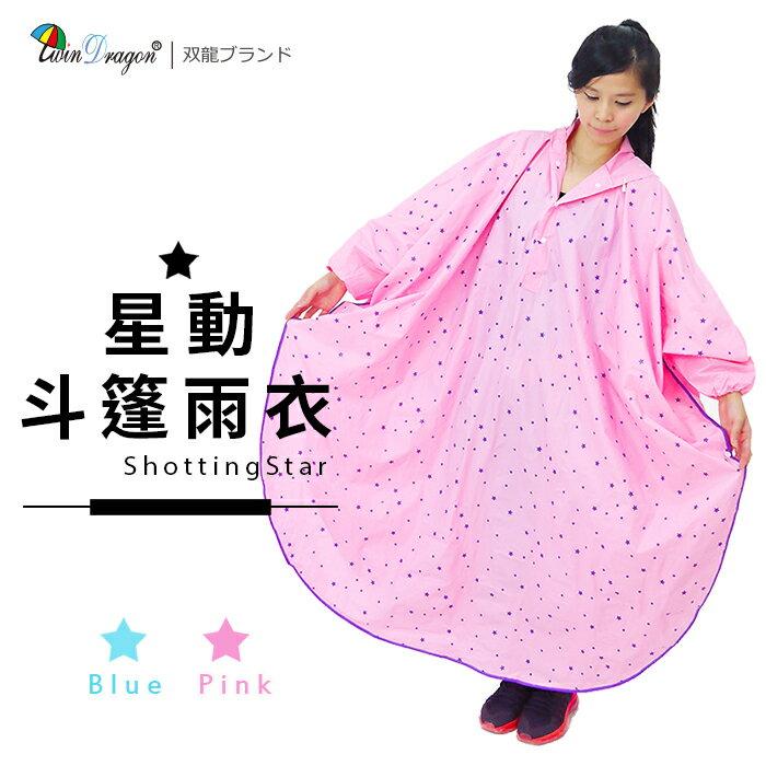 【雙龍牌】台灣無毒素材。星動斗篷雨衣太空型/開襟斗篷設計/穿脫方便/小飛俠雨衣EY4326