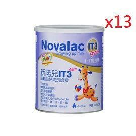(永信HAC) Novalac新諾兒IT3順暢幼兒成長奶粉800克 13罐組(附贈品)『121婦嬰用品館』